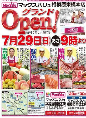 mv sagamihara higashi hashimototen-240729-6