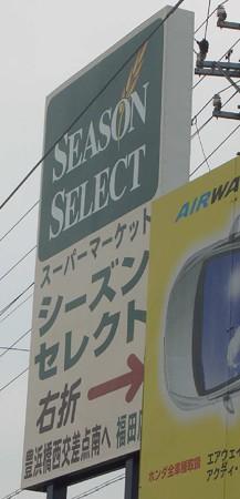 シーズンセレクト福田店 9月29日(金) オープン-180929-1