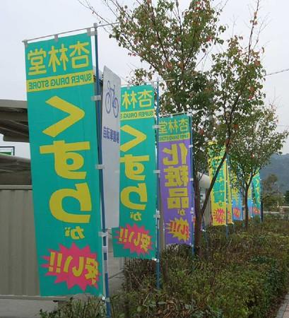 kyorindo fujiedakiyosatoten-180929-3