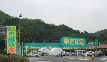 kyorindo fujiedakiyosatoten-180929-2