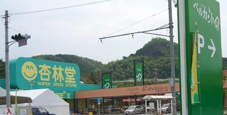 kyorindo fujiedakiyosatoten-180929-4