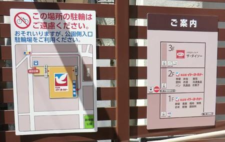 syokuhinkan itoyokado wasedaten-240824-4