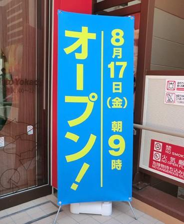 syokuhinkan itoyokado wasedaten-240824-2