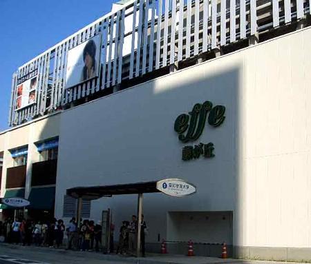 藤が丘エフ 2006年11月1日(水) オープン-181018-1