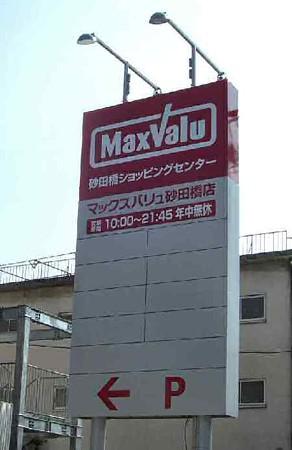 マックスバリュ砂田橋ショッピングセンター 2006年11月オープンへ-181030-1