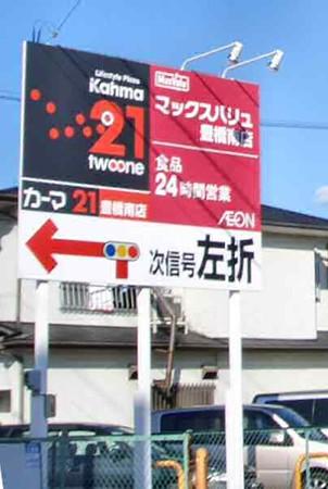 マックスバリュ豊橋南店 2006年11月11日(土) 0時開店 ♯2-181112-1