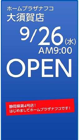 ホームプラザナフコ 大須賀店  2012年9月26日(水) オープン