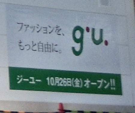 gu toyohashikomukaiten-240923-3