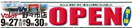 スーパーマーケットバロー野々市店 平成24年9月27日(木)オープン -240927-1