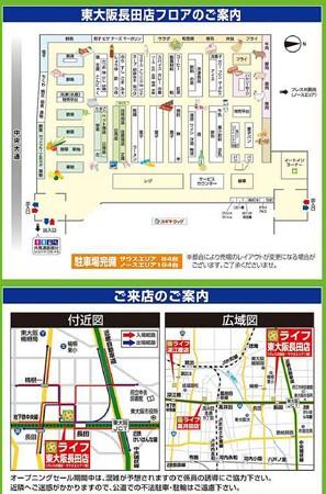 life higahiosakanagataten-240928-tirashi-2