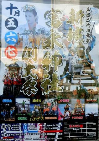 tominagajinjya sairei-241007-5