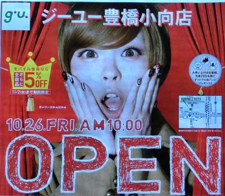 gu toyohashikomukaiten-241026-tirashi-1
