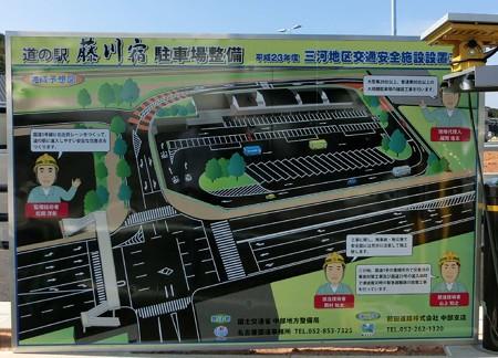 mitinoeki fujikawasyuku-241014-4