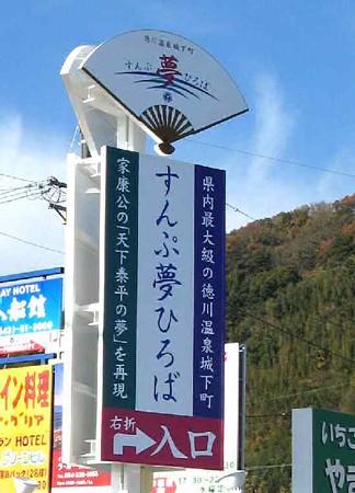 すんぷ夢ひろば「天下泰平の湯」 2006年11月17日(金)オープン-181215-1