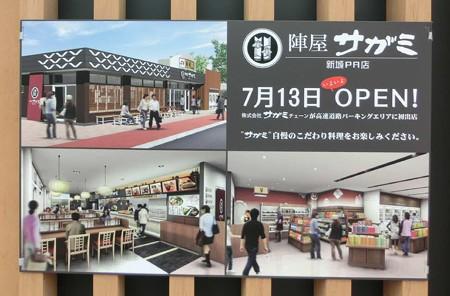 陣屋サガミ 新城PA上り店 2012年7月13日(金) オープン-241028-4