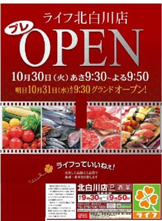 ライフ北白川店 2012年10月31日(水) オープン-241031-tirashi-1