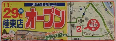 スーパーマツモト 桂東店 2011年11月29日(木) オープン チラシ発表-241125-tirashi-1