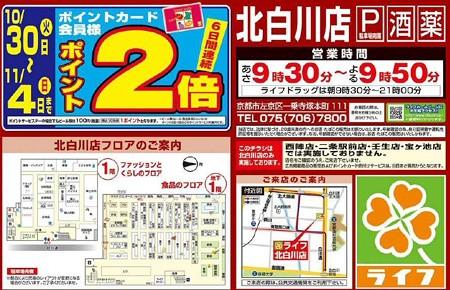 life kitashirakawaten-241031-tirashi-3.