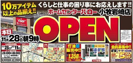 ホームセンターバロー小牧岩崎店 平成24年11月28日(水) オープン -241128-tirashi-1