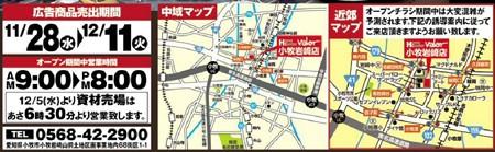 hc valor komakiiwasakiten-241128-tirashi-2