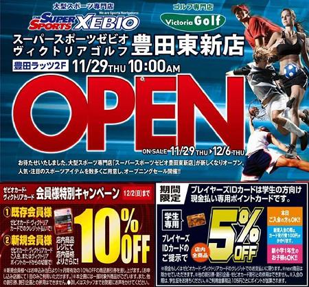 スーパースポーツゼビオ豊田東新店11月29日(木)オープン -241128-tirashi