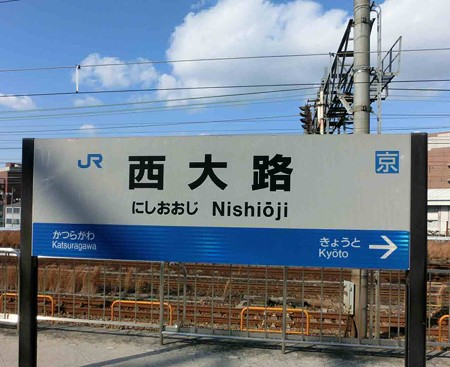 jr nishiojieki-250101-4
