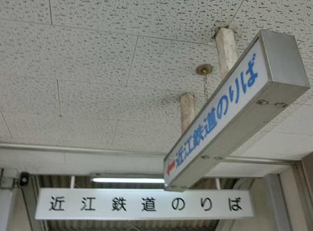 近江鉄道本線 近江八幡駅-250103-1