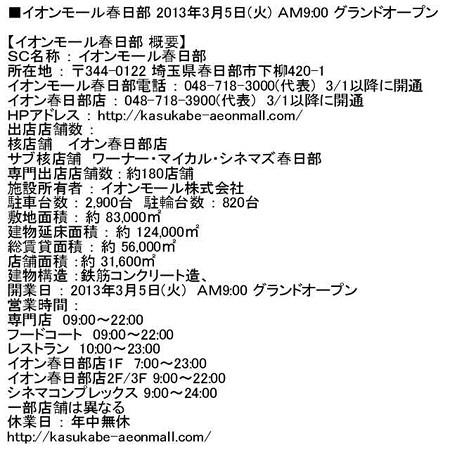 イオンモール春日部 2013年3月5日(火) AM9:00 グランドオープン-250125