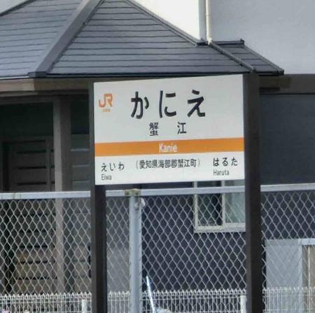 jr kanieeki-250217-4