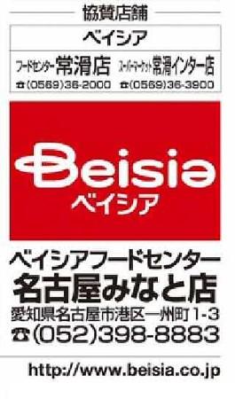 beisia nagoya minatoten-250223-2