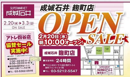 成城石井 麹町店 2013年2月20日(水) オープン-250223