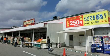 にぎわい市場 マルス 西尾店 2013年2月1日(金) オープン 3週間-250224-1