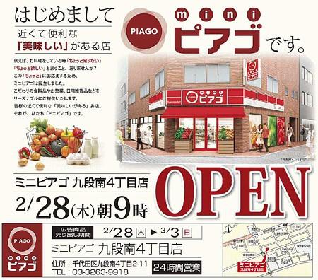 miniピアゴ 九段南4丁目店 2013年2月28日(木) オープン-250228-tirashi
