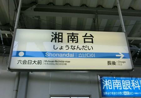 shonandaieki-250309-4