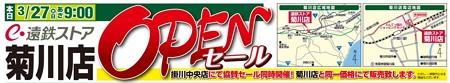 entetsu store kikugawaten-250326-tirashi-1