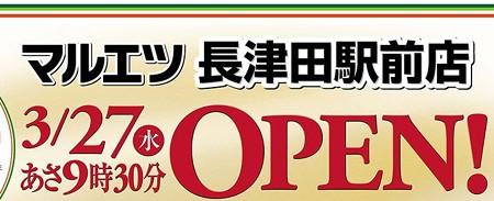 マルエツ長津田駅前店 2013年3月27日(水) オープン -250327-tirashi-1