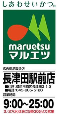maruetsu nagatsutaekimae-250327-tirashi-3