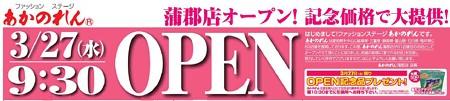 あかのれん蒲郡店 2013年3月27日(水) オープン-250327-tirashi-1
