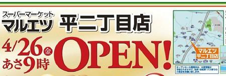 マルエツ 平二丁目店 2013年4月26日(金) オープン -250426-tirashi-1