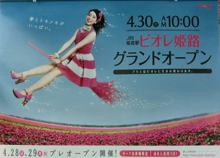 ピオレ姫路 2013年4月30日(火) グランドオープン 20130428