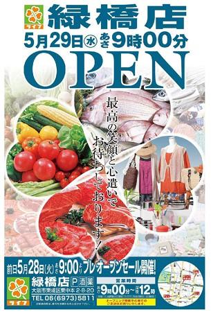 ライフ緑橋店 2013年5月29日(水) グランドオープン-250528-tirashi-1
