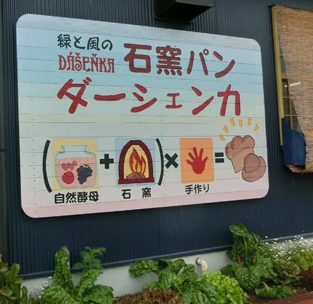 ダーシェンカ・菜(はな)豊田店-250517-1