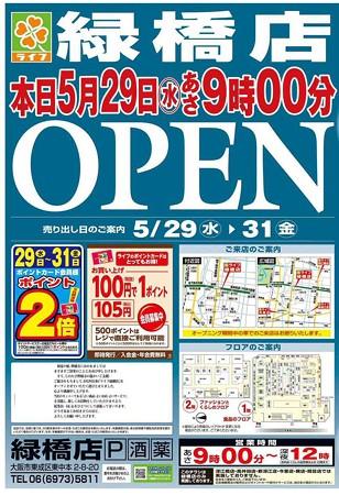 ライフ緑橋店 2013年5月29日(水) グランドオープン-250529-tirashi-1