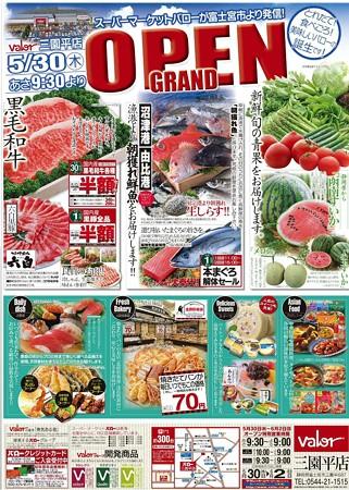 スーパーマーケット バロー三園平店 2013年5月30日(土) オープン -250530-tirashi-1