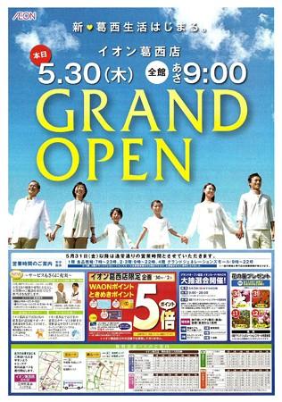 イオン葛西店  2013年5月30日(木) グランドリニューアルオープン -250530-chirashi-1