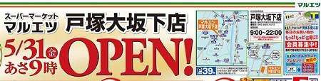 マルエツ 戸塚大坂下店 2013年5月31日(金) オープン -250531-tirashi-1