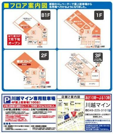 tobu store kawagoemain-250627-tirashi-2