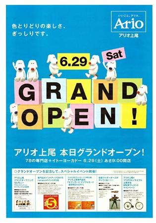 アリオ上尾  2013年6月29日(土) グランドオープン ario ageo-250629-tirashi-1
