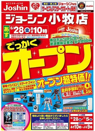 ジョーシン小牧店 2013年6月28日(金) あさ10時 オープン -240628-tieashi-1