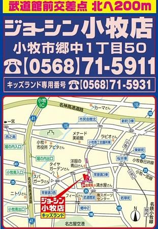 jyoshin komakiten-240628-tieashi-3